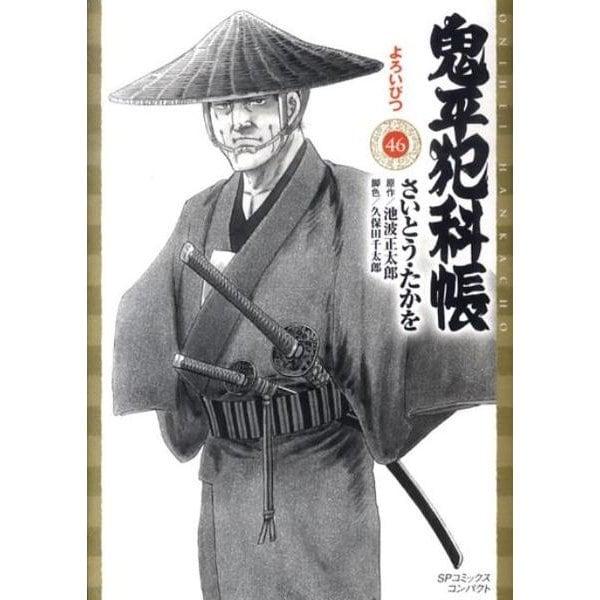 鬼平犯科帳 46(SPコミックス) [コミック]