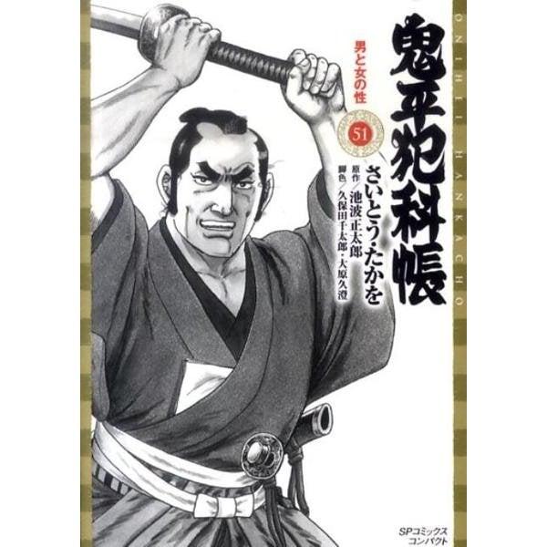 鬼平犯科帳 51(SPコミックス) [コミック]