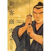 剣客商売 2(SPコミックス) [コミック]