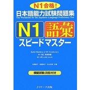 日本語能力試験問題集 N1語彙スピードマスター [単行本]