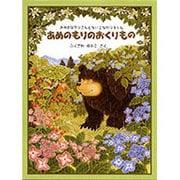 あめのもりのおくりもの―おおきなクマさんとちいさなヤマネくん(日本傑作絵本シリーズ) [絵本]
