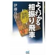 よくわかる相振り飛車(マイナビ将棋BOOKS) [単行本]
