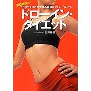 ドローイン・ダイエット―脂肪燃焼!!10秒でくびれができる最強コアトレーニング! [単行本]