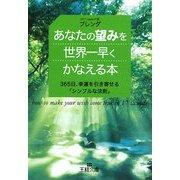 あなたの望みを世界一早くかなえる本―365日、幸運を引き寄せる「シンプルな法則」(王様文庫) [文庫]