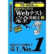 8割が落とされる「Webテスト」完全突破法〈2 2014年度版〉 [単行本]