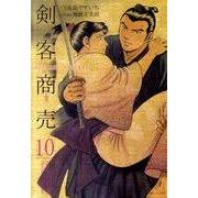 剣客商売 10(SPコミックス) [コミック]