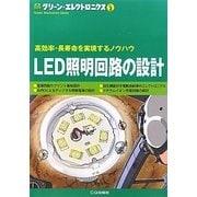 LED照明回路の設計―高効率・長寿命を実現するノウハウ(グリーン・エレクトロニクス〈No.2〉) [単行本]