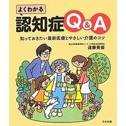 よくわかる認知症Q&A―知っておきたい最新医療とやさしい介護のコツ [単行本]