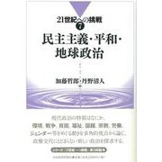 民主主義・平和・地球政治(21世紀への挑戦〈7〉) [全集叢書]