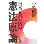 日本人のための憲法原論 愛蔵版 [単行本]