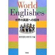 World Englishes―世界の英語への招待 [単行本]