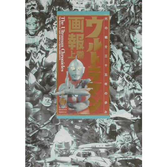 ウルトラマン画報〈上巻〉光の戦士三十五年の歩み(B Media Books Special) [単行本]