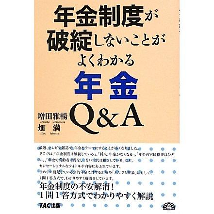 年金制度が破綻しないことがよくわかる年金Q&A [単行本]