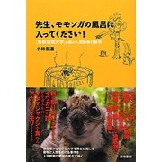 先生、モモンガの風呂に入ってください!―「鳥取環境大学」の森の人間動物行動学 [単行本]