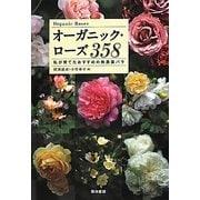 オーガニック・ローズ358―私が育てたおすすめの無農薬バラ [単行本]
