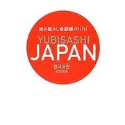 旅の指さし会話帳mini JAPAN(韓国語版) [単行本]