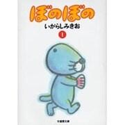ぼのぼの 1(竹書房文庫 BO 1) [文庫]