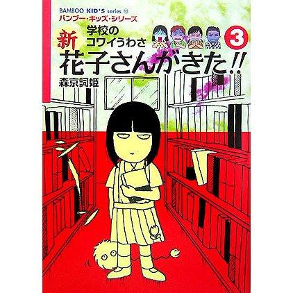 学校のコワイうわさ 新花子さんがきた!!〈3〉(バンブー・キッズ・シリーズ〈13〉) [新書]