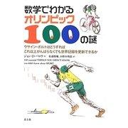 数学でわかるオリンピック100の謎―ウサイン・ボルトはどうすればこれ以上がんばらなくても世界記録を更新できるか [単行本]
