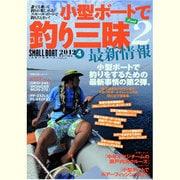 SMALL BOAT 2012 Series4(KAZIムック) [ムックその他]