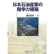 日本石油産業の競争力構築 [単行本]
