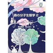 森の分子生態学〈2〉 [単行本]