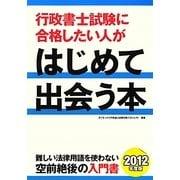 行政書士試験に合格したい人がはじめて出会う本〈2012年度版〉 [単行本]