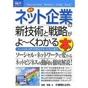 図解入門ビジネス 最新ネット企業の新技術と戦略がよーくわかる本(How-nual Business Guide Book) [単行本]