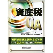 資産税Q&A [単行本]