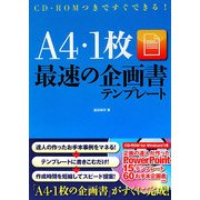 A4・1枚最速の企画書テンプレート―CD-ROMつきですぐできる! [単行本]