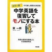 カラー版 中学英語を復習してモノにする本 [単行本]