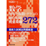 数学図形と関数・グラフの融合問題完全攻略272選(高校入試特訓シリーズ) [単行本]