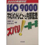ISO9000 マネジメントレビューと内部監査 ズバリ!一問一答―2000年版対応 [単行本]