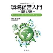 環境経営入門―理論と実践(広島修道大学テキストシリーズ) [単行本]