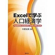 Excelで学ぶ人口経済学 [単行本]