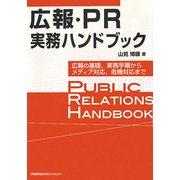 広報・PR実務ハンドブック―広報の基礎、実務手順からメディア対応、危機対応まで [単行本]