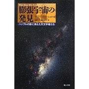 膨張宇宙の発見―ハッブルの影に消えた天文学者たち [単行本]