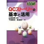 QCストーリーの基本と活用(はじめて学ぶシリーズ) [単行本]