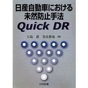 日産自動車における未然防止手法Quick DR [単行本]