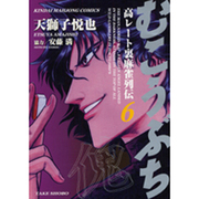 むこうぶち 6(近代麻雀コミックス) [コミック]