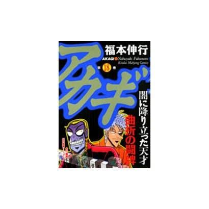 アカギ 18(近代麻雀コミックス) [コミック]