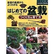 はじめての盆栽 つくり方&育て方―基礎の基礎からよくわかる(ナツメ社のGarden Books) [単行本]