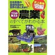 史上最強カラー図解 プロが教える農業のすべてがわかる本―日本農業の基礎知識から世界の農と食まで [単行本]