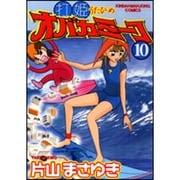 打姫オバカミーコ 10(近代麻雀コミックス) [コミック]
