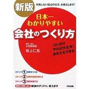 日本一わかりやすい会社のつくり方 新版 [単行本]