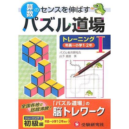 算数パズル道場 トレーニング〈1〉年長~小学1・2年 [単行本]