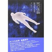 死の体験―臨死現象の探究 [単行本]