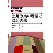 Q&A 土地改良の理論と登記実務 改訂版 [単行本]