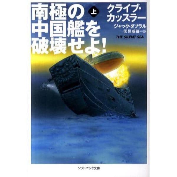 南極の中国艦を破壊せよ! 上(ソフトバンク文庫 カ 2-11) [文庫]