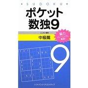 ポケット数独〈9〉中級篇 [新書]